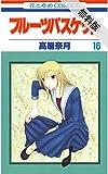 フルーツバスケット【期間限定無料版】 16 (花とゆめコミックス)