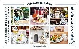 [shashindo]の見て楽しむカフェ風景 [ 東海 CAFE BOOK ] vol.1 気軽にカフェトリップ!: 東海地方のカフェ風景を集めました。(岐阜・愛知・静岡・三重) Landscape photo