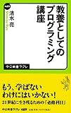 教養としてのプログラミング講座 (中公新書ラクレ)