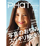 PHaT PHOTO (ファットフォト) 2012年 04月号 [雑誌]