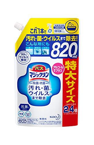 【大容量】バスマジックリン 除菌・抗菌 アルコール成分プラス 大容量 特大サイズ詰め替え820ml これ1本で、汚れ・菌・ウイルスまで除去!