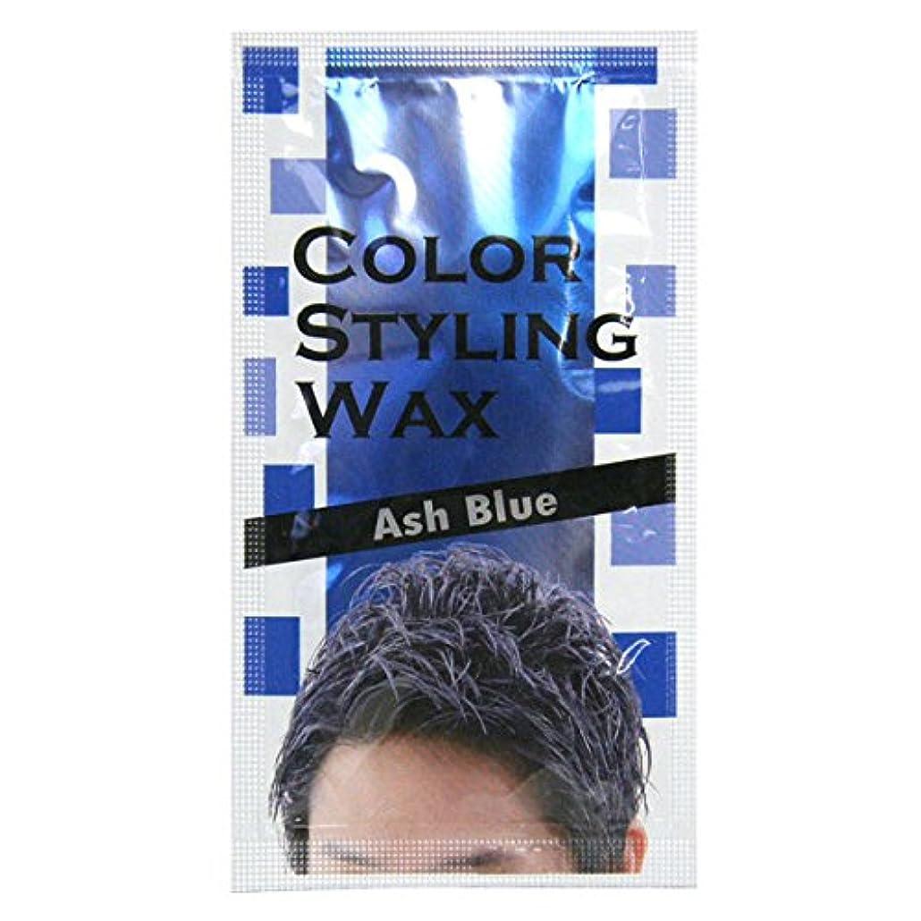 フラップ秘密の持続するVINA カラースタイリングワックス ブルー