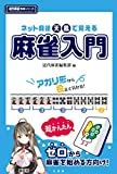 ネット麻雀天鳳で覚える麻雀入門 (近代麻雀戦術シリーズ)