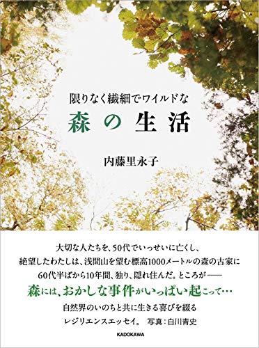 著者の内藤里永子さんは、1937年生まれの翻訳家・詩人。50代で大切な人たちを次々と亡くし、失意の中で標高1,000mの森の中の古い別荘へと移り住み、60代半ばからの10年間をその地で過ごします。