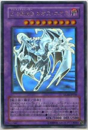 遊戯王 GLAS-JP036-HG 《E・HERO カオス・ネオス》 Holographic