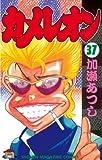 カメレオン(37) (週刊少年マガジンコミックス)