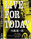 LIVE FOR TODAY ー天龍源一郎ー [DVD] image