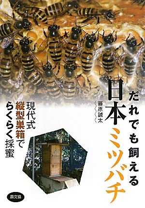 だれでも飼える日本ミツバチ―現代式縦型巣箱でらくらく採蜜