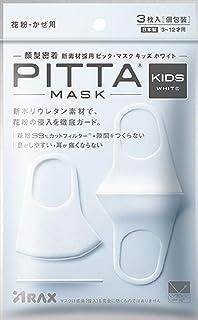 ピッタマスクキッズホワイト(PITTA MASK KIDS WHITE) 3枚入×3個セット