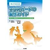 使ってもらえる マウスガードの製作ガイド ―日本スポーツ歯科医学会 コンセンサスワークショップからの提言を基に―