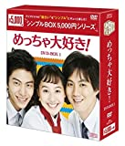 めっちゃ大好き! DVD-BOX1〈シンプルBOX 5,000円シリーズ〉[OPSD-C119][DVD]