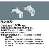 パナソニック(Panasonic) ベースライト用 反射板アダプタセット 埋込 下面開放 150幅用 FSK41670