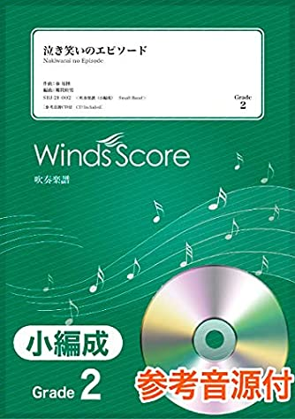 SBJ-21-2 吹奏楽(小編成) 泣き笑いのエピソード (Grade2) (吹奏楽譜(小編成))