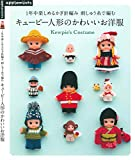 Pretty Clothes of the Kewpie Doll (Japanese Edition)
