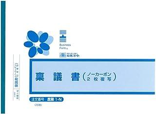 日本法令 庶務 1-N/稟議書