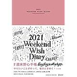 週末野心手帳 WEEKEND WISH DIARY 2021 [四六判] <ヴィンテージピンク>