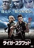 タイガー・スクワッド[DVD]