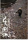 映画パンフレット 「千利休-本覺坊遺文-」 監督 熊井啓 出演 奥田瑛二/萬屋錦之介/三船敏郎/加藤剛/芦田伸介/上條恒彦