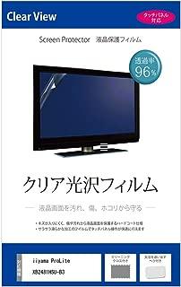 メディアカバーマーケット iiyama ProLite XB2481HSU-B3 [23.8インチ(1920x1080)] 機種で使える【クリア光沢液晶保護フィルム】