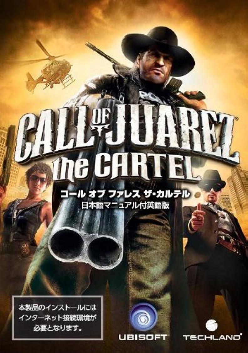 劇作家失業に慣れCall of Juarez The Cartel 日本語マニュアル付英語版