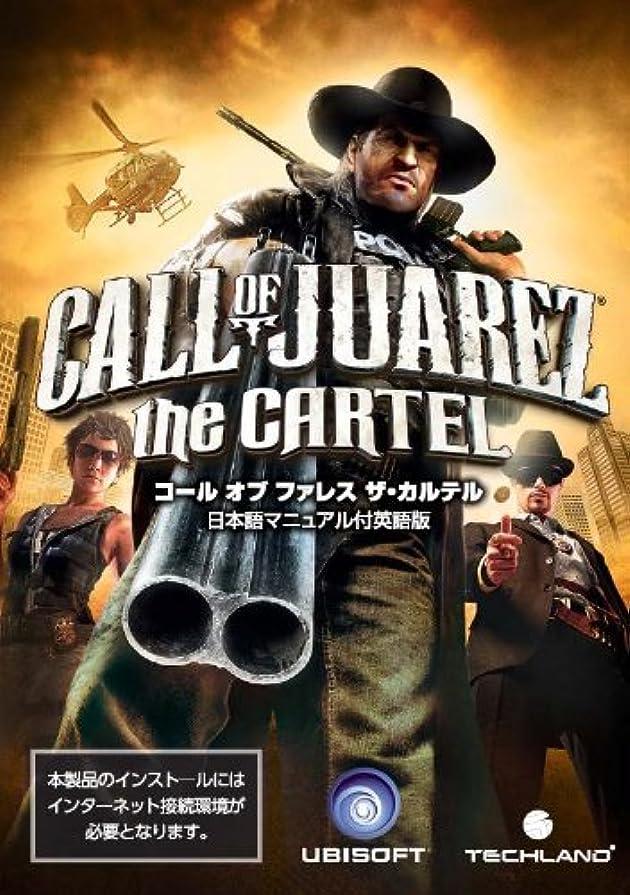 インポート一過性のためにCall of Juarez The Cartel 日本語マニュアル付英語版