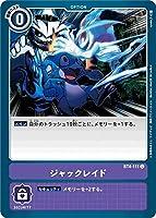 デジモンカードゲーム BT4-111 ジャックレイド (C コモン) ブースター グレイトレジェンド (BT-04)