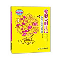 My Beauty Diary: homemade natural mask 100 models(Chinese Edition)