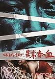 日本暴行暗黒史 異常者の血[DVD]