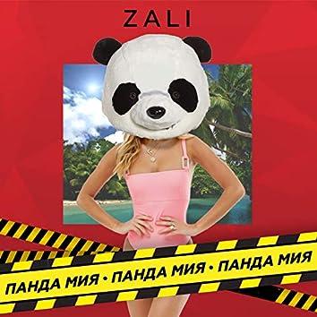 Панда Мия