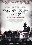Import Posters Winchester – Helen Mirren – Japanese