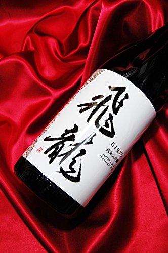 新澤醸造店『飛龍純米大吟醸』