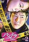 パンドラ 小さな神の子供たち DVD-BOX2[DVD]
