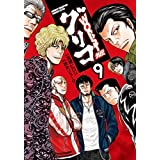 WORST外伝 グリコ 9 (9) (少年チャンピオン・コミックス・エクストラ)