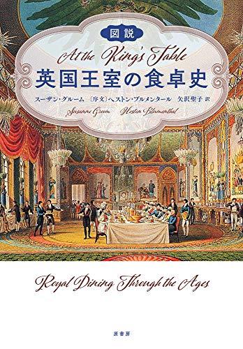 図説 英国王室の食卓史