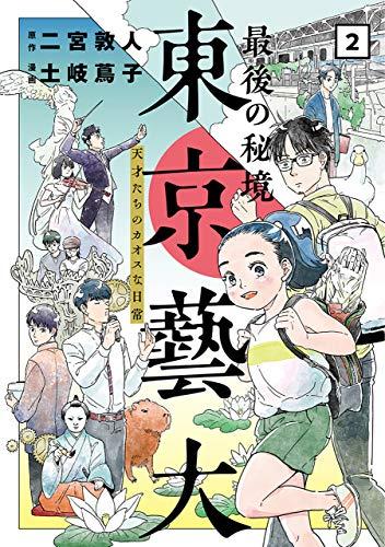 最後の秘境 東京藝大―天才たちのカオスな日常― 2巻: バンチコミックス