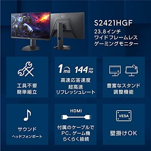 Dellゲーミングモニター23.8インチS2421HGF(3年間無輝点交換保証/FPS向き/1ms/144Hz/AMDFreeSyncPremium/フルHD/TN非光沢/DP,HDMIx2/高さ調整/傾き)