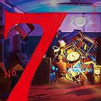 【Amazon.co.jp限定】No.7[通常盤](デカジャケット付き)