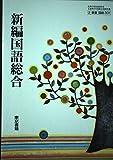 新編国語総合 [国総301]東京書籍