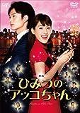 映画 ひみつのアッコちゃん[DVD]