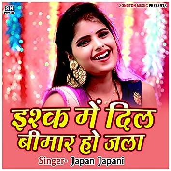 Ishik Me Dil Bimar Ho Jala