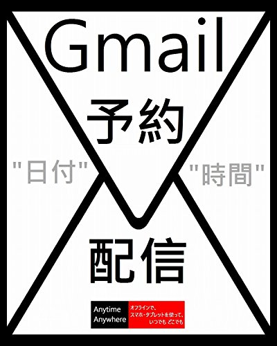 SCHEDULE EMAIL by Gmail to be sent later - 13steps 10min - (Japanese Edition)