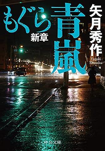 もぐら新章-青嵐 (中公文庫, や53-17)