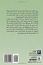 al-Fikr al-Shī'ī al-mu'āṣir : ru'yah fī al-tajdīd wa-al-ibdā' al-falsafī ( al-Ṣadr - al-Madrasī - al-Mīlād ) namādhij: al-Fikr al-Shī'ī al-mu'āṣir : ... - al-Mīlād ) namādhij (Arabic Edition)