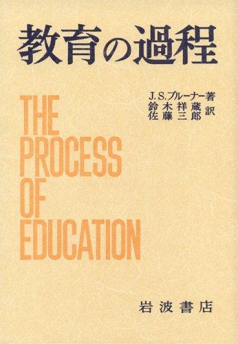 教育の過程