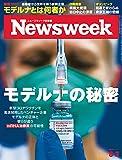 ニューズウィーク日本版 8/3号 特集 モデルナの秘密[雑誌]