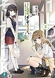 1LDK、そして2JK。II ~この気持ちは、しまっておけない~ (富士見ファンタジア文庫)