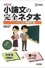 大学入試 小論文の完全ネタ本 人文・教育系編 (シグマベスト) 単行本