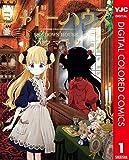 シャドーハウス カラー版 1 (ヤングジャンプコミックスDIGITAL)