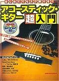 ムック はじめてでもスグ弾ける!!/アコースティックギター超入門 DVD付 (シンコー・ミュージックMOOK)
