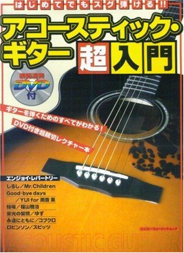 ムック はじめてでもスグ弾ける!!/アコースティックギター超入門 DVD付 (シンコー・ミュージックMOOK)の詳細を見る